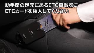 ETCカード挿入位置