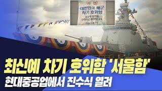 최신예 호위함 '서울함' 진수식 열려