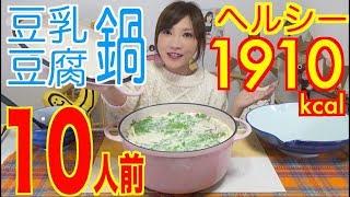 【MUKBANG】 [Low-Calorie] Healthy BUT Tasty! Soy Milk Tofu Hot Pot! 10servings 1910kcal 3.5Kg[Use CC]