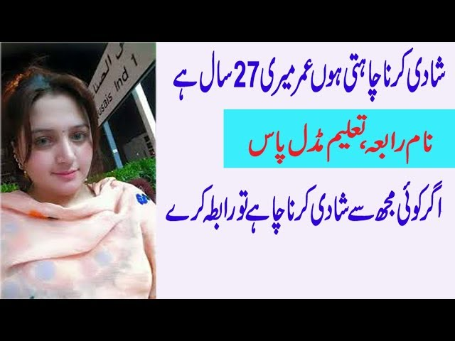 zaroorat rishta for beautifull girl rabia detail in minahil beauti tips.