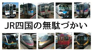 【鉄道PV】JR四国の無駄づかい