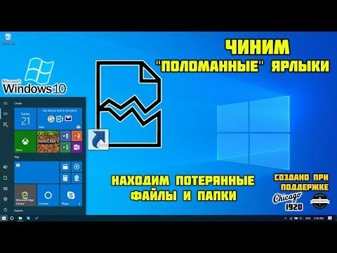 Исправляем нерабочие ярлыки Windows 10