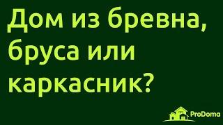 Бревно, брус или каркас - из чего лучше строить дом?(Статья по этому видео: http://goo.gl/EMMwrg Наш сайт: http://goo.gl/7WMhXR Задавайте вопросы тут: http://goo.gl/jbi6QJ В видео раскрыты..., 2016-03-18T22:03:25.000Z)