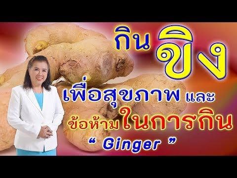 รู้หรือไม่ !! กินขิงเพื่อสุขภาพและข้อห้ามในการกินขิง | ginger | พี่ปลา Healthy Fish