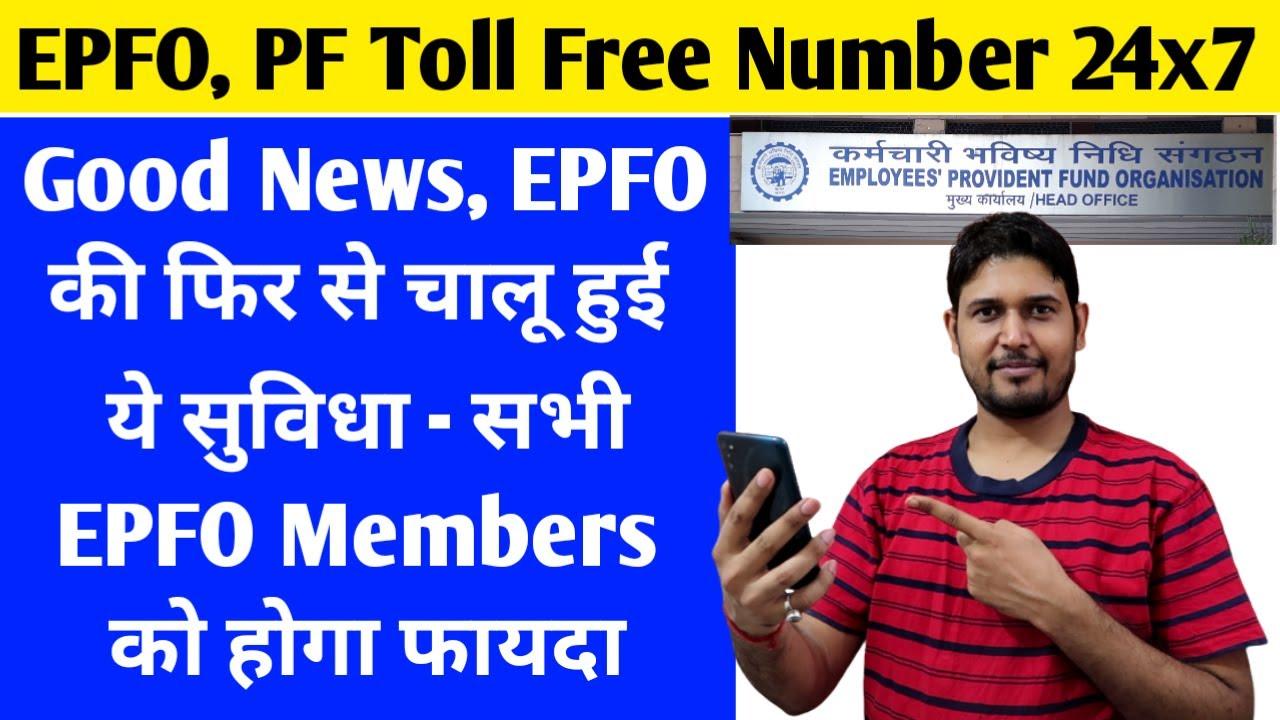 EPFO PF Toll Free Number 24x7 | PF Customer care toll free number , EPFO Free helpline number