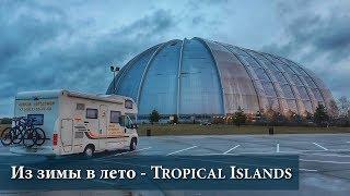 Гигантский аквапарк -  Tropical Islands. Баварское пиво. Финал автопутешествия на автодоме!