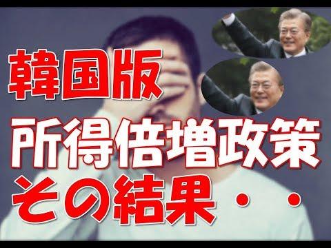 韓国経済 文在寅大統領の「所得主導成長」が招く40代壮年期の失業問題