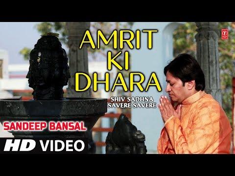 Amrit Ki Dhara I Shiv Bhajan I SANDEEP BANSAL I Full HD Video Song I Shiv Sadhna Savere Savere