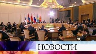 В Сочи проходит саммит ЕАЭС.