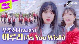 Download lagu 우주소녀 _ 이루리 | 라이브 퍼포먼스 4K 최초공개 | WJSN _ As You Wish | 가사 | 스페셜클립 | Special Clip | LYRICS | 안무