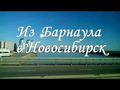 Дорога из Барнаула в Новосибирск
