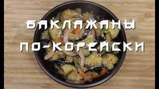 Настоящая корейская кухня: БАКЛАЖАНЫ по-корейски
