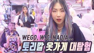 토리깔 옷가게 대탐험: 일본 도쿄여행 4편 Tokyo Harajuku My Favorite Fashion BrandㅣCandy Stripper, Nadia, Wego, W.C thumbnail