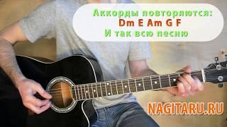 """Макс Корж - """"Мотылек"""". Аккорды на гитаре, кавер"""