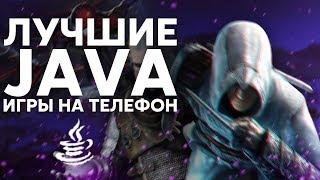 ЛУЧШИЕ JAVA ИГРЫ на ТЕЛЕФОН из ДЕТСТВА