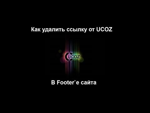 Как бесплатно убрать надпись Ucoz на сайте