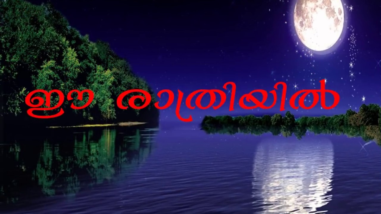 Good Night Wishes Malayalam Video With Song Youtube