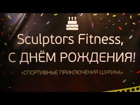 День Рождения клуба Sculptors Fitness Купчино 2017