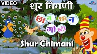 Shur Chimani : Chhan Chhan Goshti ~ Marathi Animated  Children's Story