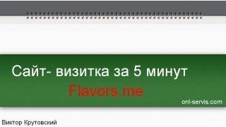 Как создать свой сайт-визитку за 5 минут?(Описание других интересных онлайн сервисов найдете по этой ссылке http://www.onl-servis.com Так как же создать свой..., 2013-05-12T17:18:10.000Z)