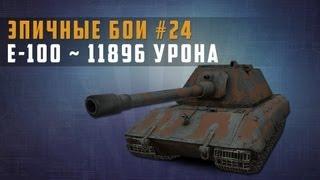 Эпичные бои №24 е-100 -  11896 урона в world of tanks