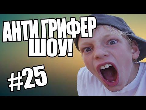 Видео, АНТИ-ГРИФЕР ШОУ l БЫДЛО БОМБЯЩИЙ  11 ЛЕТНИЙ  ХАКЕР l 25