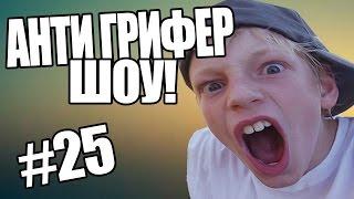 АНТИ-ГРИФЕР ШОУ! l   11 ЛЕТНИЙ  ХАКЕР l #25