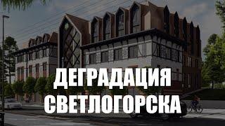 Российский урбанист и блогер Илья Варламов раскритиковал снос немецких особняков в Светлогорске