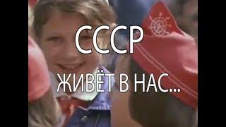 СССР жив пока мы помним о нём.