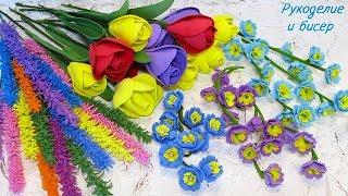 Мастер-Класс. Цветы из фоамирана своими руками. 3 простых способа изготовления.