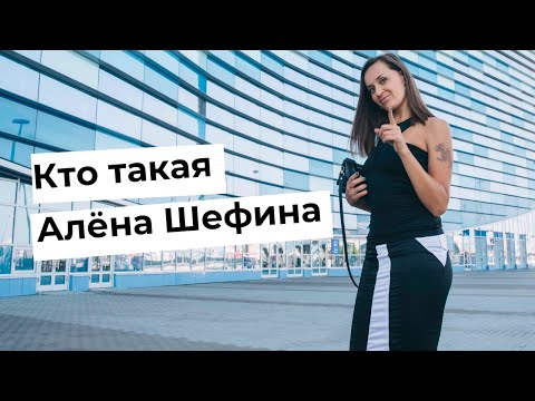 Алёна Шефина: маркетинговые планы, стратегия маркетинга
