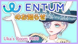 【ENTUM】僕から皆さんにお知らせです!【Uka030】
