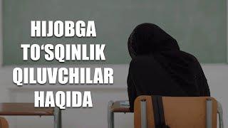 Hijobga to'sqinlik qiluvchilar haqida | Shayx Sodiq Samarqandiy