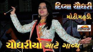 નવું ગીત💐ચૌધરી મારા Divya Chaudhary Moti Mahudi Lok Dayro Gujarat Studio Panthavada Dantiwada