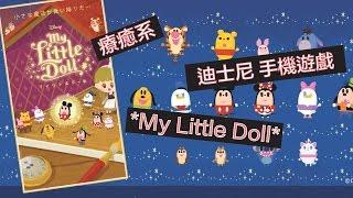 迪士尼療癒系!手機遊戲《Disney My Little Doll》