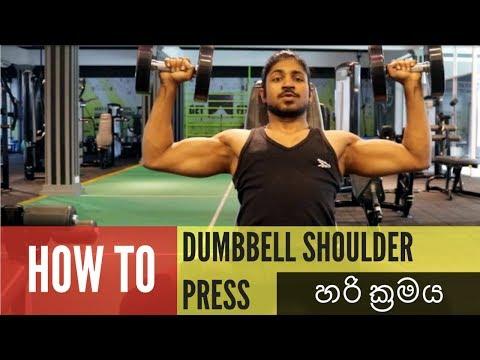 How to do a Dumbbell Shoulder Press හරි ක්රමය  - Sinhala