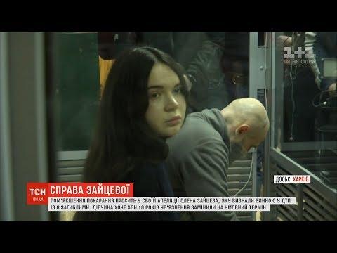 Олена Зайцева просить пом'якшення покарання