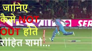 आज एक अक्टूबर होता तो NOT OUT होते Rohit Sharma.....Why Rohit sharma not out on....