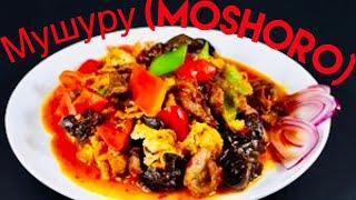 Уйгурская блюда мушуро (мuxoro)Uygur yemeği Moshoro