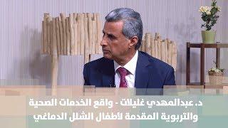 واقع الخدمات الصحية والتربوية المقدمة لأطفال الشلل الدماغي - د. عبدالمهدي غليلات