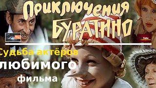 Актёры любимого фильма детства Приключения Буратино