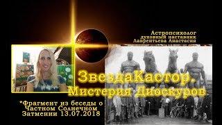 Звезда Кастор в солнечном Затмении лета 2018_братоубийство и карма