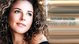 Наталия Власова - Я у твоих ног 2.0 (2019) mp3