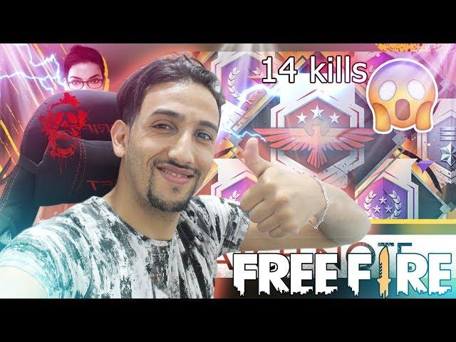 واخيرا لعبة  رانكد💪 (الجزء الثالث )🔥  فري فاير !  😱gameplay Free Fire 14kills
