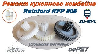 3D ПЕЧАТЬ. Ремонт кухонного комбайна Rainford RFP 806. coPET и Nylon
