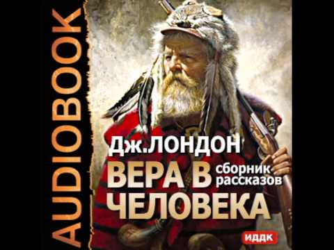 2000696 01 Аудиокнига. Лондон Джек