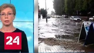 """""""Погода 24"""": штормовое предупреждение на юге России"""