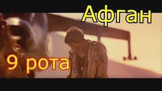 Кукрыниксы - Звезда ,9 рота , Afghanistan war music video
