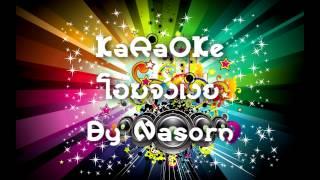 Karaoke โอมจงเงย แสตมป์