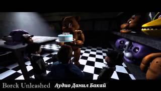 FNAF 2   пять ночей в 2 песни Фредди   клип на Русском языке